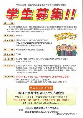 青森県老人クラブ連合会